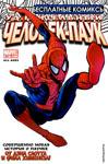 Удивительный Человек-паук №546