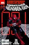 Удивительный Человек-паук №548