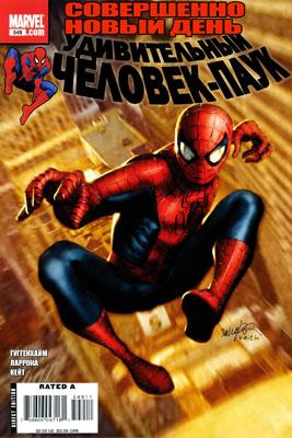 Серия комиксов Удивительный Человек-паук №549
