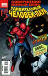 Удивительный Человек-паук №550