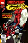Amazing Spider-Man #551