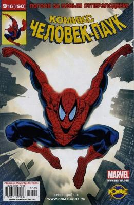Серия комиксов Удивительный Человек-паук №552