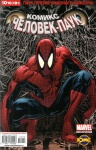 Amazing Spider-Man #553