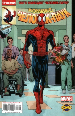 Серия комиксов Удивительный Человек-паук №554