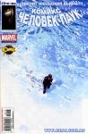 Amazing Spider-Man #556