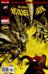 Удивительный Человек-паук №557