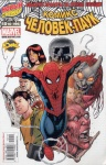 Удивительный Человек-паук №558