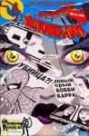 Amazing Spider-Man #561