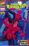 Удивительный Человек-паук №562