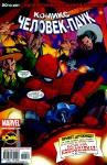 Удивительный Человек-паук №563
