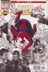Удивительный Человек-паук №564