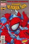 Удивительный Человек-паук №565