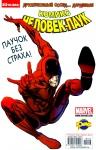 Удивительный Человек-паук №566