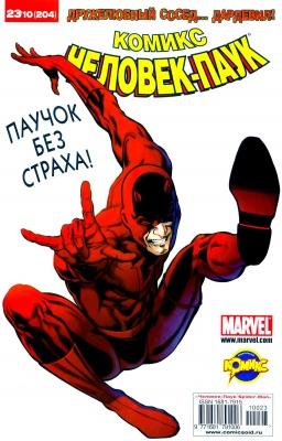 Серия комиксов Удивительный Человек-паук №566