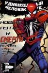 Удивительный Человек-паук №568