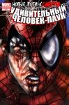Удивительный Человек-паук №570