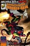 Удивительный Человек-паук №571