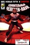 Amazing Spider-Man #572