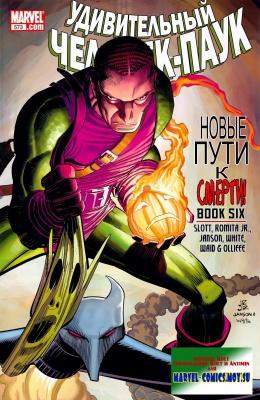 Серия комиксов Удивительный Человек-паук №573