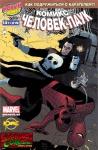 Удивительный Человек-паук №577