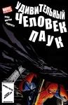 Удивительный Человек-паук №578