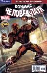 Удивительный Человек-паук №579