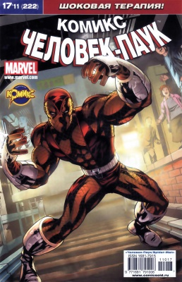 Серия комиксов Удивительный Человек-паук №579