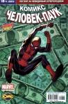 Удивительный Человек-паук №580