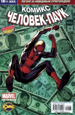 Серия комиксов Удивительный Человек-паук №580