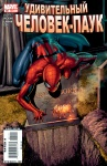 Удивительный Человек-паук №581