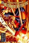 Удивительный Человек-паук №582