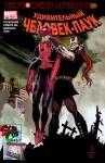 Удивительный Человек-паук №585
