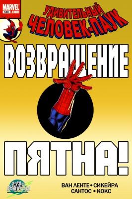 Серия комиксов Удивительный Человек-паук №589