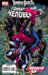 Amazing Spider-Man #596