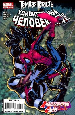 Серия комиксов Удивительный Человек-паук №596