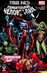 Amazing Spider-Man #597