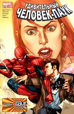 Серия комиксов Удивительный Человек-паук №604