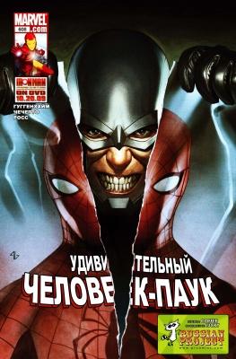 Серия комиксов Удивительный Человек-паук №608