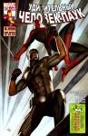 Удивительный Человек-паук №609