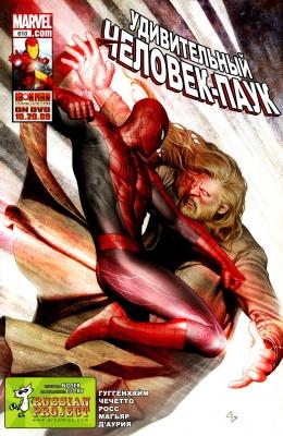 Серия комиксов Удивительный Человек-паук №610