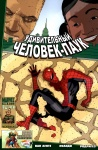 Удивительный Человек-паук №615