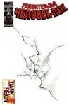 Amazing Spider-Man #617