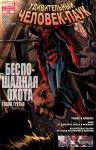 Обложка комикса Удивительный Человек-паук №636