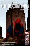 Обложка комикса Удивительный Человек-паук №637