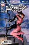 Обложка комикса Удивительный Человек-паук №638