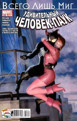 Серия комиксов Удивительный Человек-паук №638