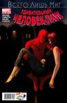 Обложка комикса Удивительный Человек-паук №640