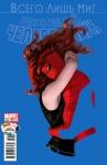 Обложка комикса Удивительный Человек-паук №641