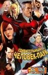 Обложка комикса Удивительный Человек-паук №645