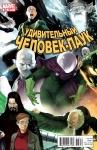 Обложка комикса Удивительный Человек-паук №646